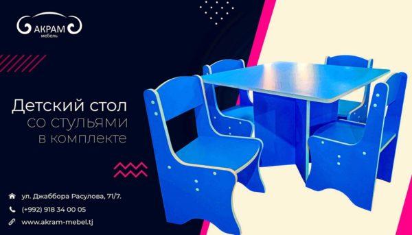 Стол со стульями