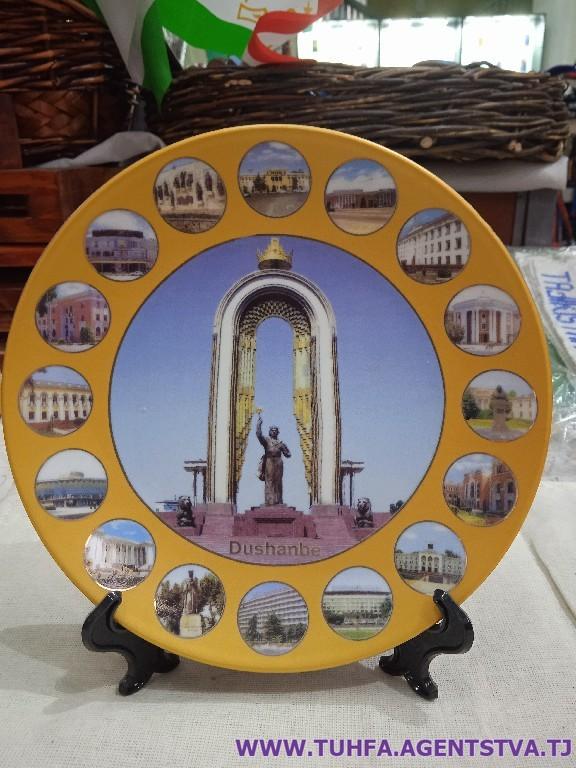 Тарелка сувенирная «Душанбе»